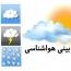 جدیدترین پیش بینی آب و هوای ایران/ رگبار باران همراه با رعد و برق در شمال غرب کشور