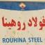 نقش آفرینی بیشتر بورس کالا بازار فولاد را شفاف تر می کند / از «روهینا» چه خبر...!؟
