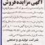 درخشان تهران از برگزاری یک مزایده خبر داد