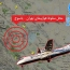 مقصر سقوط هواپیمای تهران-یاسوج اعلام شد؛ خلبان کوه را ندیده است/ بیتوجهی آسمان به محدودیت پرواز خلبان