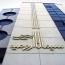 تقسیم سود ۴٢ تومانی در مجمع سیمان ارومیه / مدیر عامل: صنعت سیمان همچنان حال و روز خوشی ندارد / سال های سختی بر ما گذشت، اما...