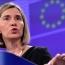 موگرینی: اتحادیه اروپا متعهد به اجرای کامل و کارآمد توافق هسته ای خواهد بود