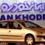 واکنش ایران خودرو به اختلال سایت اینترنتی فروش و و نبود امکان نام نویسی برای مشتریان