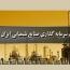 رویداد مهم درباره «شیران» / صادرات نرمال پارافین با ارز آزاد مجاز اعلام شد!؟