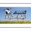 کشت و دام قیام اصفهان به اهالی بازار سهام معارفه شد
