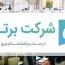 نفوذ استارت آپ های بازار سرمایه به حوزه کاریابی / تحلیلگر امید جزو ۵٠ شرکت برتر کاریابی شناخته شد ؛ در کنار اسنپ و علی بابا!!