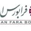 پرونده نیمسال نخست فرابورس ایران با رشد ٢٠ واحدی آیفکس بسته شد