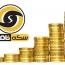 ماجرای کلاهبرداری «سکه ثامن» و مسئولانی که از خود سلب مسئولیت میکنند