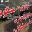 سخنگوی کمیسیون عمران مجلس: دوسوم معاملات مسکن را سوداگران انجام دادهاند