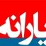 انتقاد از پرداخت یارانه نقدی در جلسه کمیسیون برنامه مجلس با وزیر اقتصاد
