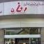 ۶ درصد از سهام فروشگاه رفاه متعلق به شهرداری تهران حراج می شود