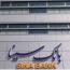 بانک سینا برای بار دیگر سهام توسعه اعتماد مبین را به مزایده می گذارد