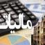 بخشنامه مالیات حقوق ابلاغ شد/کسر مالیات ۳۵ درصدی از درآمد مازاد ۲۳۱ میلیون تومان+سند
