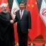 رئیس جمهور چین: بدون توجه به شرایط، به توسعه روابط خود با ایران ادامه میدهیم