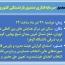 صندوق بازنشستگی کشوری در تدارک مجمع