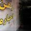 رشد ٣۵ درصدی اجاره بهای مسکن در تهران