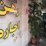 اجاره بهای مسکن در تهران کاهش پیدا کرد؟