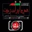 برگزاری پنجمین دوره مسابقه عکاسی محرمِ ایران زمین در قاب تصویر
