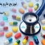 توزیع دارو پخش را کجا بفروشیم؟