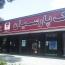 خبرهایی جدید از واگذاری سهام ایرانخودرو در بانک پارسیان