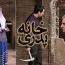 فیلم جنجالی کیانوش عیاری یک سری به سینماها زد و رفت