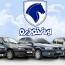 اتفاقی مهم در گروه صنعتی ایران خودرو