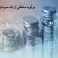 برآورد منطقی از یک سرمایه گذاری