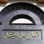 بیانیه شورای عالی امنیت ملی درباره شهادت سردار سلیمانی