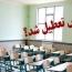 آخرین خبر درباره تعطیلی مدارس
