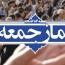 لغو نماز جمعه تهران