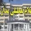 مدارس کل کشور تا دوشنبه تعطیل شد