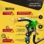 در روزهای کرونایی چگونه بنزین بزنیم؟ (اینفوگرافیک)