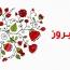 نوروز پرسود بورس تهران