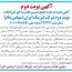 تاریخ مجمع لیزینگ ایران اعلام شد