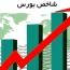 آمار معاملات هفتگی بورس در یک نگاه/ رشد شگفتانگیز ١٨درصدی شاخص در ۵ روز