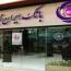 بلوک ٣ درصدی بانک ایران زمین عرضه می شود