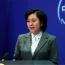 چین: آمریکا بار دیگر به برجام باز گردد