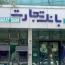 درباره گزارش فراتر از انتظار بانک تجارت