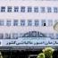 سامانه الکترونیکی ثبت شکایت به شورای عالی مالیاتی راه اندازی شد