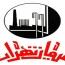 نگاهی به عملکرد و تاثیر افزایش ٣٠ درصدی نرخ فروش بر شرکت «سیمان تهران»