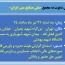 ملی صنایع مس در تدارک مجمع