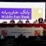 مجمع بانک خاورمیانه ٢٠ تومان سود تقسیم کرد