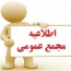 پالایش نفت اصفهان به مجمع می رود