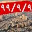 ۹۹.۹.۹ و عرضه ای که در راه است؛ زمین وزارت دفاع روی تابلوی معاملات بورس کالا