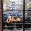 برنامه موسسه اعتباری ملل برای سهام پدیده شاندیز اعلام شد