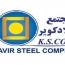 تحلیل بنیادی فولاد کویر