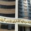 دریافت موافقت اولیه با مالکیت ٣٣ درصدی پارس آریان در بانک پاسارگاد