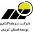 نگاهی به NAV سهام «کرمان» و دلایل رشد این سهم