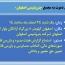 پتروشیمی اصفهان به مجمع می رود