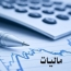 پرداخت ١۶.٣ هزار میلیارد تومان مالیات توسط سهامداران بورس